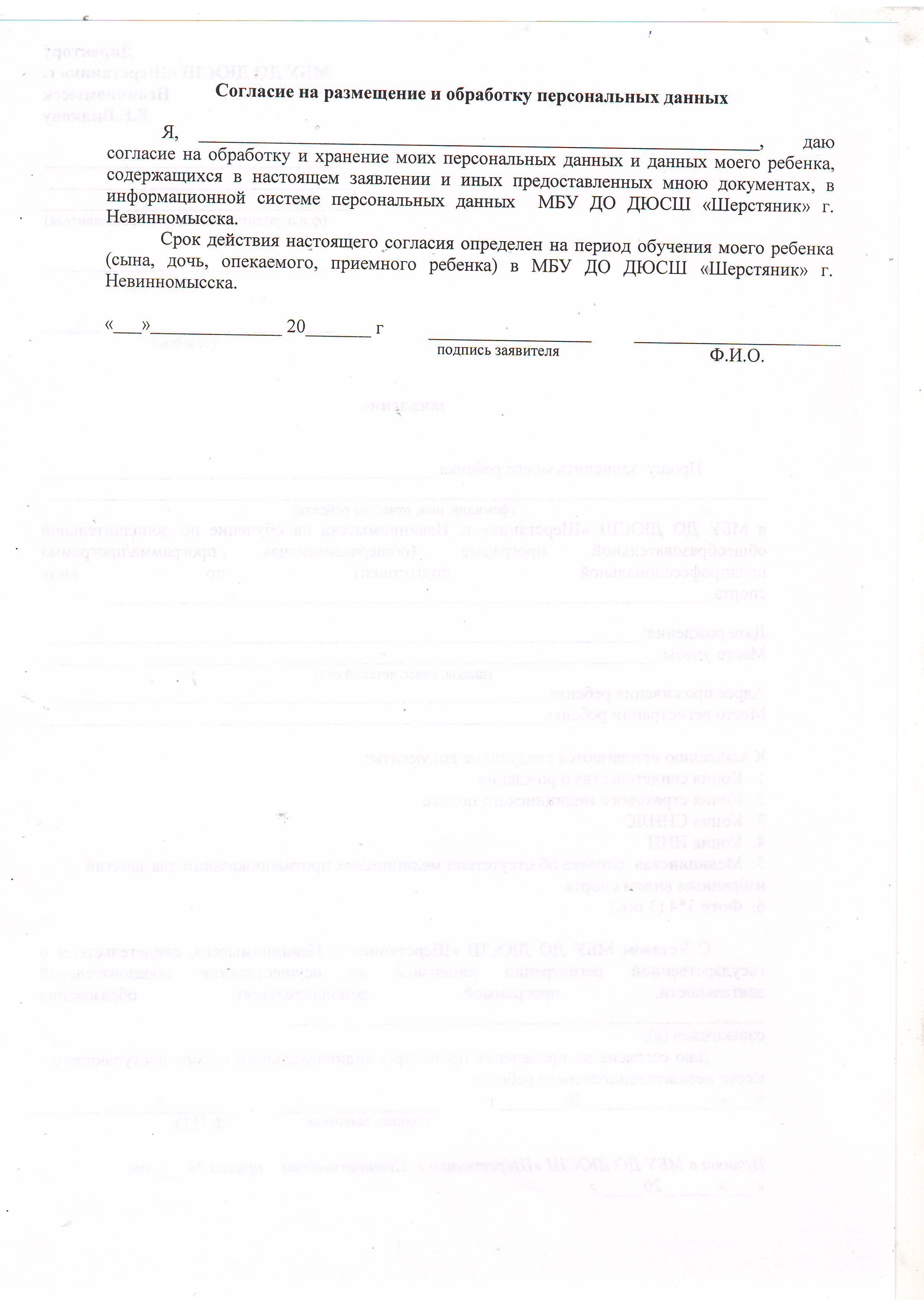 Согласие на размещение и обработку персональных данных